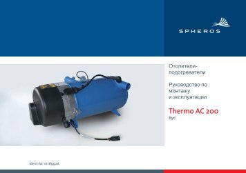 BEA Thermo AC 200, Russisch - Spheros