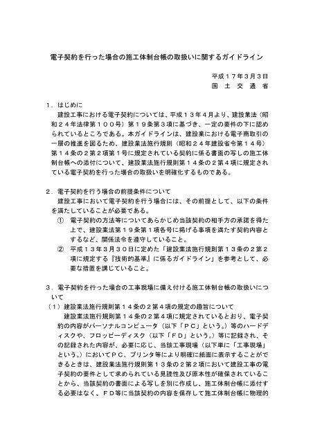 体制 国土 施工 交通 省 台帳
