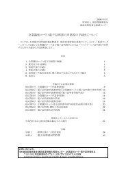 企業識別コード・電子証明書の申請等の手続きについて - 一般財団法人 ...