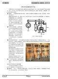 9.6 其它的设备保护方法、 设施和术语 - Spirax Sarco - Page 2