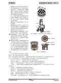 9.6 其它的设备保护方法、 设施和术语 - Spirax Sarco - Page 3