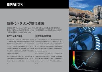 新世代ベアリング監視技術 - SPM Instrument