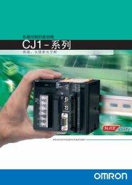 CJ1-系列