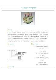 ZW8-12C 智能型户外高压真空断路器