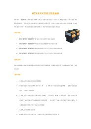 GC3 系列可逆型交流接触器