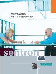 SENTRON断路器智能化与简单化的完美统一 - 中国亿万电器网