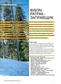 Скачать статью в формате PDF - Page 2