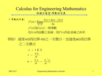 Engineering Mathematics 微積分複習