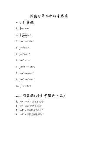 微積分第二次回家作業一.計算題二.問答題(請參考講義內容)