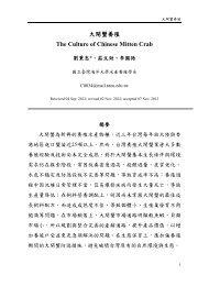 大閘蟹養殖The Culture of Chinese Mitten Crab - 海洋大學網路發展 ...