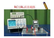 RC及RL直流電路