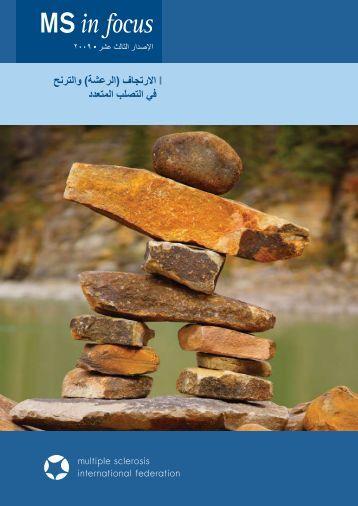l اﻻرﺗﺟﺎف (اﻟرﻋﺷﺔ) واﻟﺗرﻧﺢ ﻓﻲ اﻟﺗﺻﻟب اﻟﻣﺗﻌدد - The World of Multiple Sclerosis