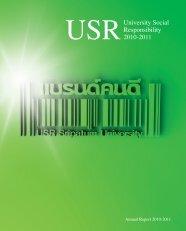 รายงานประจำปี 2010-2011 - มหาวิทยาลัยศรีปทุม