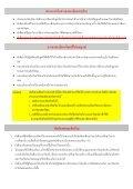 รายละเอียดกำหนดการ - มหาวิทยาลัยศรีปทุม - Page 2
