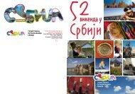 туристичка организација србије - Turistička organizacija Srbije