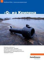 Презентация подводного электромотора