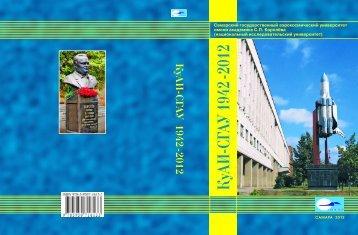 Справочник КуАИ-СГАУ 1942-2012 - Самарский ...