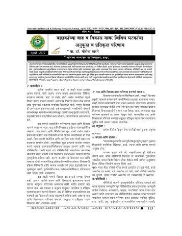 ÖÏÖßÖÖ×¾Ö ú - international indexed refereed research journal