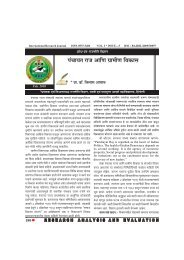 Hindi Issue-5.pmd - international indexed refereed research journal