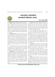 SSM HIndi-14.pmd - international indexed refereed research journal
