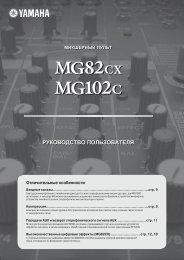YAMAHA MG-82CX (на рус.яз.) (2.1 Мб)