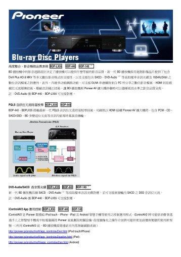 高度整合、影音極致品質表現BDP-LX55 BDP-440 BDP-140 ... - Pioneer