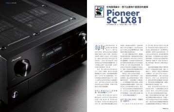在有限預算中 - Pioneer
