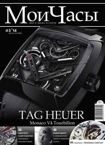 """Журнал """"Мои часы"""" №3-2014"""