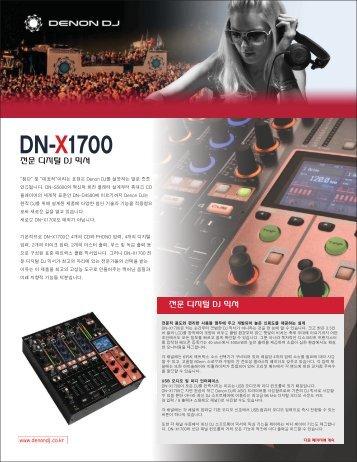 DN-X1700 국문 데이터시트 - D&M Professional APAC