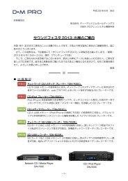 出展のご案内(PDF)