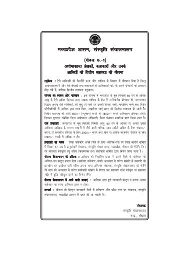 Scheme for Financial Assistance to Needy Artists and their ...