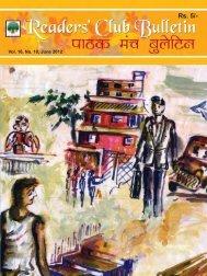 June 2012 - National Book Trust India