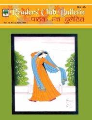 April 2012 - National Book Trust India