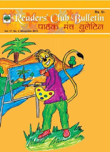 November 2012 - National Book Trust India