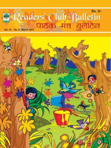 March 2013 - National Book Trust India