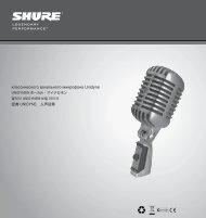 55SH Series II - Shure