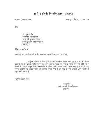 Charge sheet of Shri Mukesh Jain