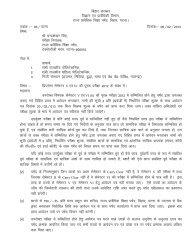 Regarding Supplementary Examination of ... - SBTE Home Page