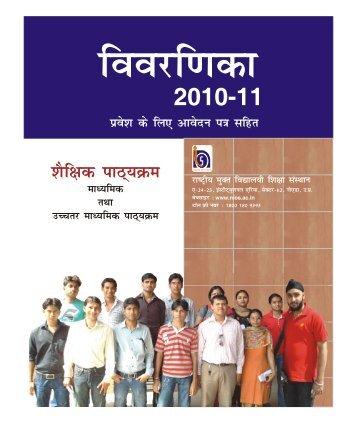Academic Course Prospectus - 2010-11 - Hindi Medium
