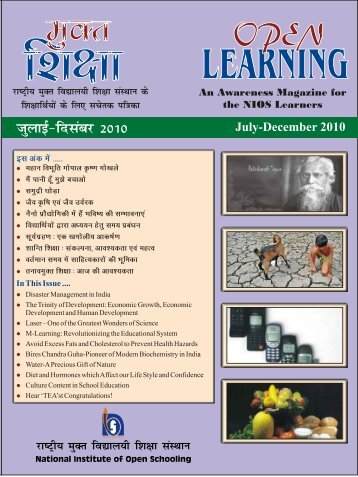 Open Learning July-December -2010 - The National Institute of ...