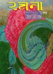 Untitled - Online Sahitya