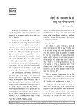 "jktHkk""kk foHkkx dh =kSekfldh o"" - Page 7"