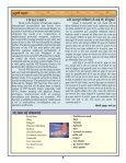 ¤ªÉÚ®Éä´ÉÉiÉÉÇ - Page 6