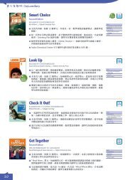 Check It Out! Smart Choice Get Together Look Up - 敦煌書局