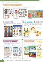 70 Classroom Decoration 教室環境佈置Language Arts ... - 敦煌書局