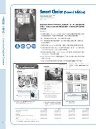 Smart Choice(Second Edition) - 敦煌書局