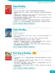 Reading Skills - 敦煌書局