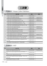 工具書出版社:OUP 出版社:Harper Collins Publishers