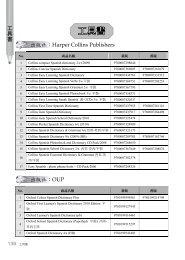 工具書出版社:OUP 出版社:Harper Collins Publishers