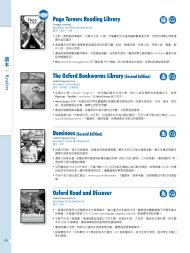 Page Turners Reading Library - 敦煌書局